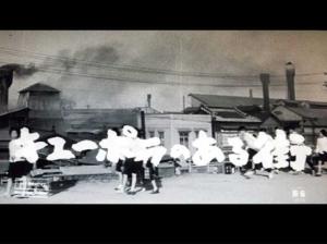 キューポラのある街(1962年公開 吉永小百合主演)