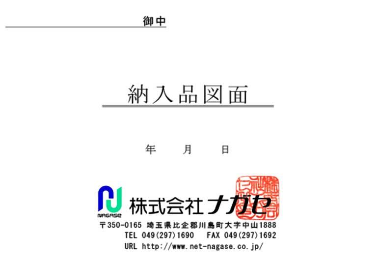 納入品図面表紙