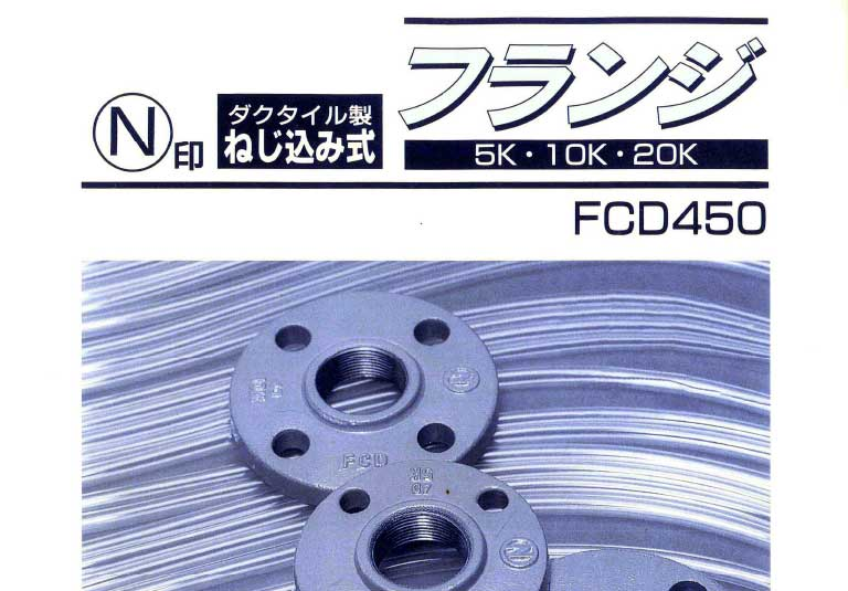 FCDねじ込みフランジ